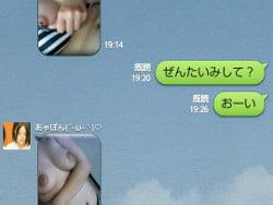LINEエロ写メ1 src=