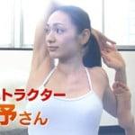 美人ヨガインストラクター1 src=