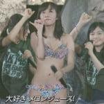 HKT指原の水着コンサートが意外とエロい