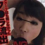 平野綾のフェラ画像流出wwwwwwwwwwww?