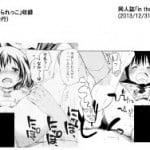 エロ漫画家・藤崎ひかりが関谷あさみのエロ漫画をトレパクして問題に