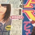 坂口良子の娘でバイきんぐ小峠の元彼女の坂口杏里がMUTEKIデビュー