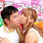 三上悠亜が遂に元ファンのSKE48ヲタ20人を相手にしたAVを発売