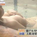 アド街ック天国の温泉回で巨乳娘が乳首おさえながらマン毛チラリ