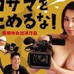 さっそく話題の映画「カメラを止めるな!」のパロディAVが発売!!