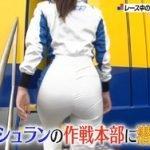SUPER GT特集番組の岡副麻希アナがレーシングスーツでプリケツのパン線晒す