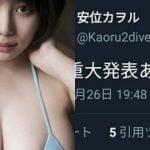 2日後に発表されるMUTEKIデビューがグラドル安位薫こと安位カヲルと噂される