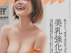 """<span class=""""title"""">倉科カナがanan表紙で上半身裸になった巨乳手ブラを解禁</span>"""