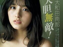 "<span class=""title"">元AKB48の大和田南那22歳が巨乳手ブラヌードを解禁</span>"